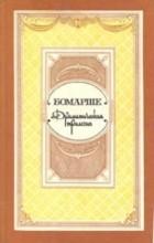 Бомарше - Драматическая трилогия (сборник)