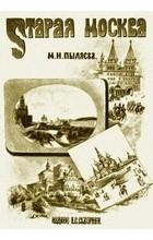 М.И.Пыляев - Старая Москва