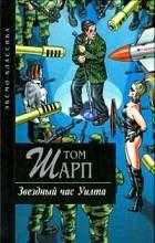 Шарп Том - Звездный час Уилта