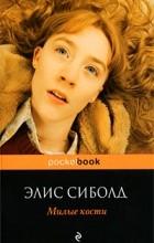 Элис Сиболд - Милые кости