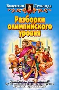 Валентин Леженда - Разборки олимпийского уровня