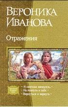 Вероника Иванова - Отражения: И маятник качнулся... На полпути к себе. Вернуться и вернуть (сборник)
