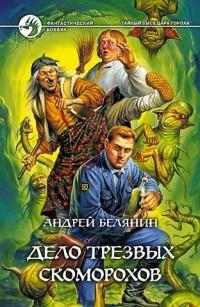 Андрей Белянин - Дело трезвых скоморохов