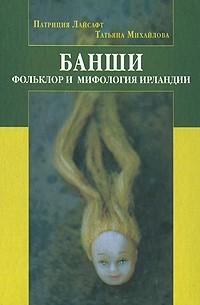- Банши. Фольклор и мифология Ирландии (сборник)