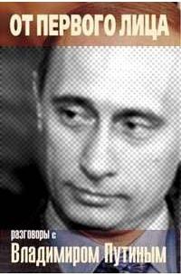 - От первого лица. Разговоры с Владимиром Путиным