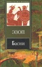 Эзоп  - Басни