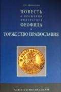 """Д. Е. Афиногенов - """"Повесть о прощении императора Феофила"""" и Торжество Православия"""