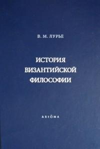 В. М. Лурье — История византийской философии. Формативный период