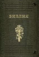 - - Библия