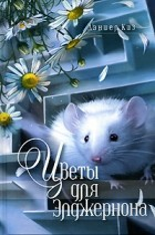 Дэниел Киз - Цветы для Элджернона