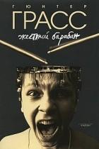 Гюнтер Грасс - Жестяной барабан
