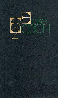 Эрве Базен - Собрание сочинений в четырех томах. Том 2 (сборник)