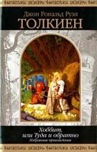Джон. Р.Р. Толкиен - Хоббит, или туда и обратно. Избранные произведения