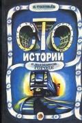 Владимир Соловьев - Сто историй о подземном городе