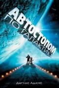 """Дуглас Адамс - Автостопом по Галактике. Ресторан """"У конца Вселенной"""" (сборник)"""