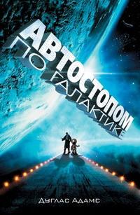 Дуглас Адамс — Автостопом по галактике. Ресторан «У конца Вселенной»