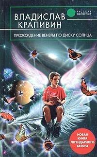 Владислав Крапивин - Прохождение Венеры по диску Солнца (сборник)