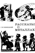 Венецкий С.И. - Рассказы о металлах