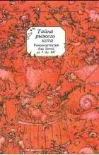 Сергей Таск - Тайна рыжего кота. Роман-детектив для детей от 7 до 107