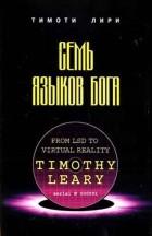 Тимоти Лири - Семь языков бога