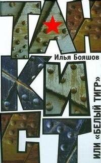 Илья Бояшов - Танкист, или