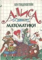 Лев Генденштейн - Алиса в стране математики