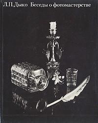 генри горенштейн черно-белая фотография скачать
