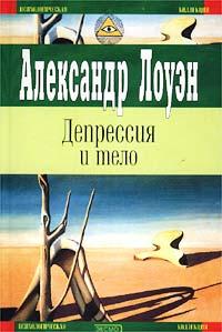 Александр Лоуэн - Депрессия и тело