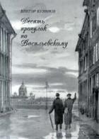 Виктор Бузинов - Десять прогулок по Васильевскому