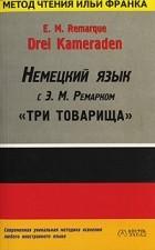 """E. M. Remarque - Drei Kameraden / Немецкий язык с Э. М. Ремарком. """"Три товарища"""" (сборник)"""