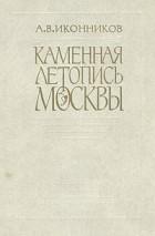 А. В. Иконников — Каменная летопись Москвы