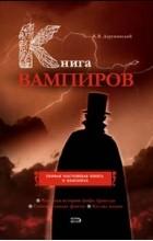 Вадим Деружинский - Книга вампиров