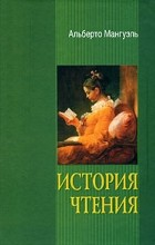 Альберто Мангуэль - История чтения