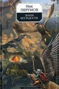 Ник Перумов - Земля без радости