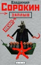 Владимир Сорокин - Заплыв. Ранние рассказы и повести