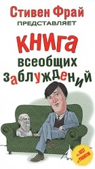 - Книга всеобщих заблуждений