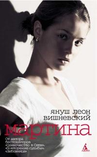Книга я вишневский любовница