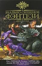 Антология - Реально смешное фэнтези (сборник)