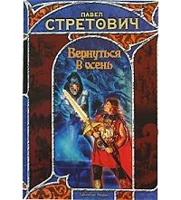 Павел Стретович - Вернуться в осень