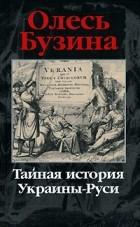 Олесь Бузина - Тайная история Украины-Руси