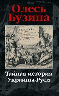 Обложка бузина история руси украины тайная