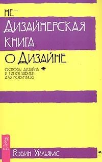 Робин Уильямс - Недизайнерская книга о дизайне
