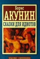 Акунин Борис - Сказки для идиотов (сборник)
