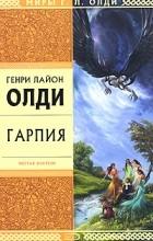 Генри Лайон Олди - Гарпия