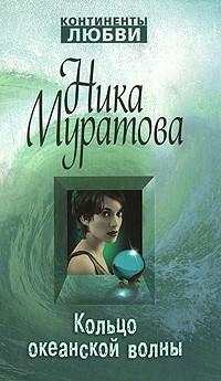 Ника Муратова - Кольцо океанской волны