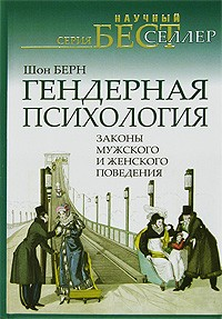 Шон Берн - Гендерная психология
