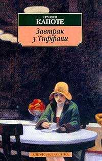 Трумен Капоте - Завтрак у Тиффани. Другие голоса, другие комнаты (сборник)