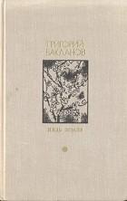 Григорий Бакланов - Пядь земли. Повести и рассказы