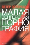 Петер Эстерхази - Малая венгерская порнография