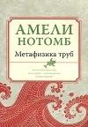Амели Нотомб - Метафизика труб